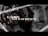 L'One - Всё или ничего (Премьера клипа, 2015)