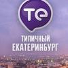 ТЕ Типичный Екатеринбург