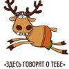 Подслушано l Ивановская область