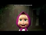 «любимая дочка» под музыку Кристина Орбакайте - 04 Губки Бантиком. Picrolla