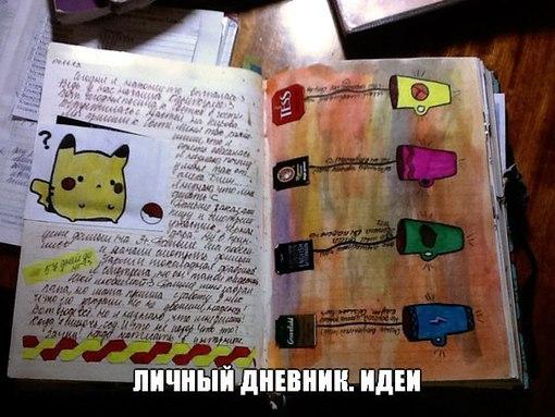 Идеи для личного дневника внутри своими руками