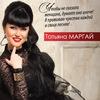 Татьяна Маргай - голос твоего сердца!