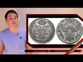Монеты Российской Империи - Анна и Иоанн