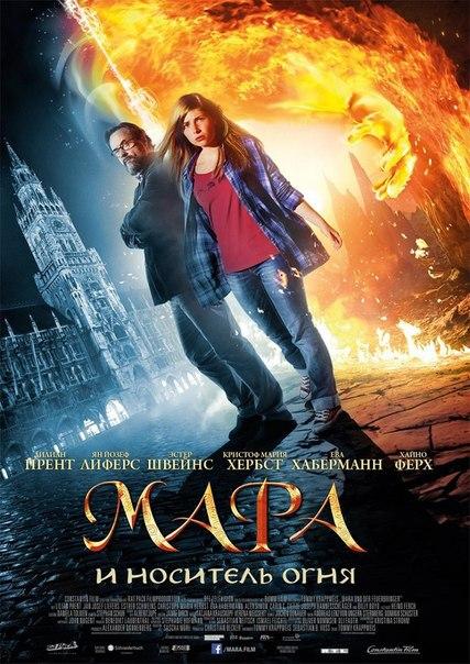 Мaрa и Нoситeль Oгня (2015) HDRip