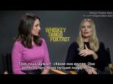 Интервью для «Screen Slam» в рамках промоушена фильма «Виски Танго Фокстрот» («Павильон смеха») #1 | 20.02.16 (русские субтитры)