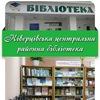 Ківерцівська центральна районна бібліотека