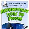 """Турфирма """"Комильфо"""" и """"Золотой путь"""