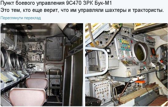 """РФ пытается """"протолкнуть"""" свою версию крушения МН17: Росавиация заявила о якобы недостоверности данных Нидерландов - Цензор.НЕТ 1288"""