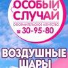 Воздушные шары Саранск. Гелиевые шары,оформление
