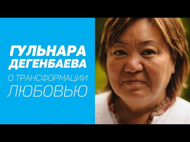 Гульнара Дегенбаева. Мать 134 детей. О трансформации любовью