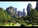 Туристический Китай природа города искусство 湖南省張家界你真美!