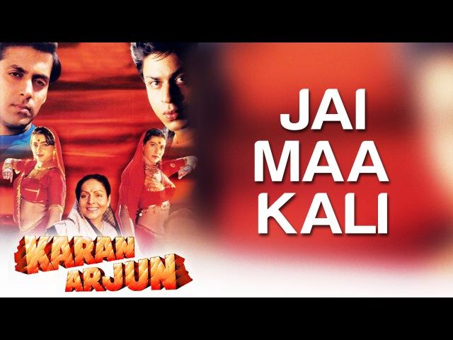 Jai Maa Kali - Karan Arjun | Shahrukh Khan Salman Khan | Kumar Sanu Alka Yagnik