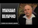 Михаил Величко О человеке как об обезьяне с деньгами Видео YouTube