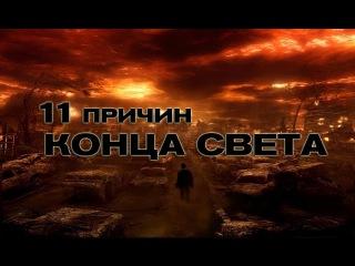 Одиннадцать причин конца света. Документальный спецпроект (20.11.2015) HD 1080р