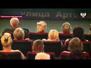 Премьера фильма «Украинская агония – скрытая война». Кинотеатр