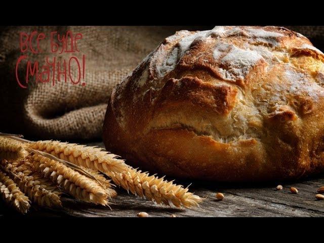 Домашний хлеб - Все буде смачно! - Выпуск 55 - Часть 1 - 17.05.2014 - Все будет хорошо