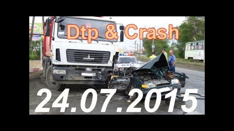 Видео аварии дтп происшествия за сегодня 24 июля 2015 Car Crash Compilation july