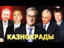 Удар Властью. Казнокрады 24.02.2016 ТВЦ