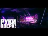 Руки Вверх! &amp Opium Project - Я буду с тобой!