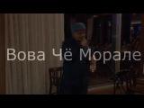 Вова Чё Морале - Демо