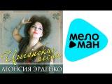 Леонсия Эрденко - Цыганские песни (Альбом 2015)