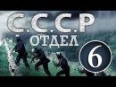 Отдел СССР 6 серия HD (А.Макаров,криминальный сериал)