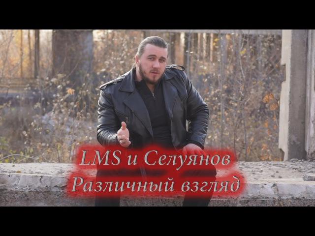 LMS и Селуянов. Различный взгляд.