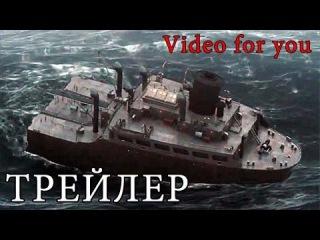 И грянул шторм - официальный русский трейлер 2016