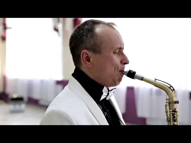 Саксофон трубач в Саранске Вечная любовь(кавер)