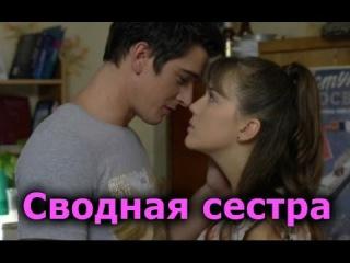 Сводная сестра (2013) Романтический фильм, мелодрама онлайн, Love Film