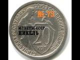 Простой способ чистки монет СССР из НИКЕЛЯ!