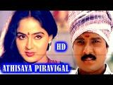 Tamil Super Hit Movie II Adhisayappiravigal II Prabhu , Karthik , Radha
