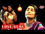 Love Guru || लव गुरु || Bollywood Hindi Hot Short Film II Namkeen Honeymoon