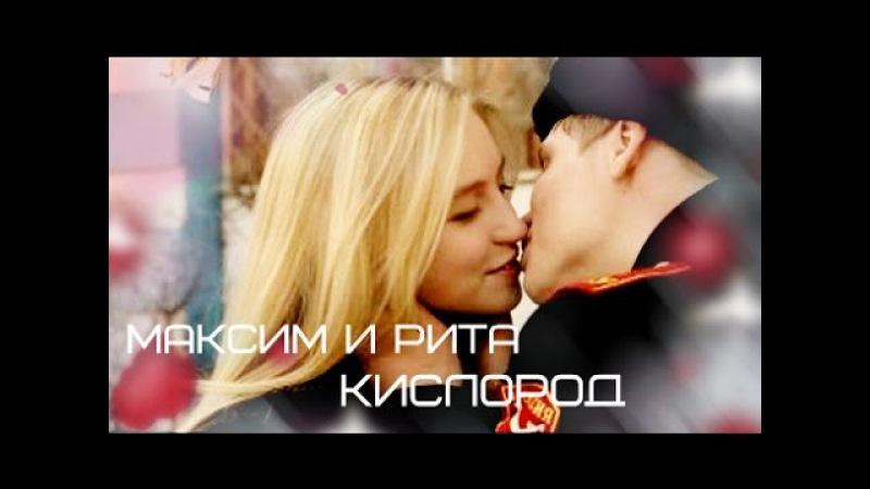 Максим и Рита - Кислород (Кадетство)