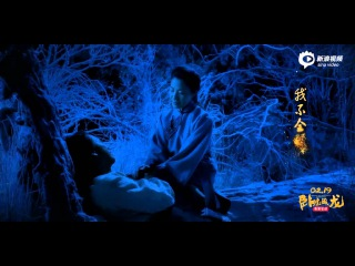 Crouching Tiger Hidden Dragon 2 Official Theme song MV : CoCo Lee&Jam Hsiao