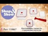 Shop & Show (кухня). 119867 контейнеры Свежесть