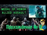Прохождение Medal of Honor Allied Assault №8