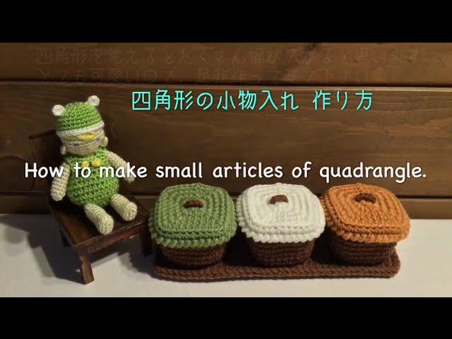 かぎ針 四角形の小物入れ 作り方 crochet small articles of quadrangle