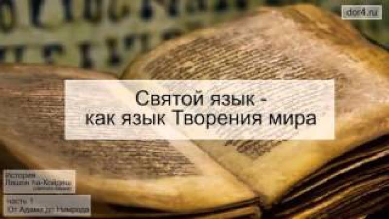 Еврейская история. История иврита. часть 1.