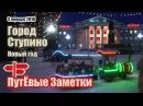 Подмосковный город Ступино. Новогодние праздники 2016