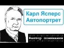Карл Ясперс - Автопортрет Фактор понимания