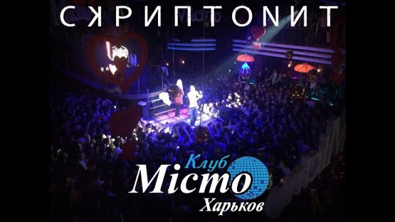 Скриптонит. Харьков. Клуб Місто. (Scriptonite. Kharkiv. Misto club.