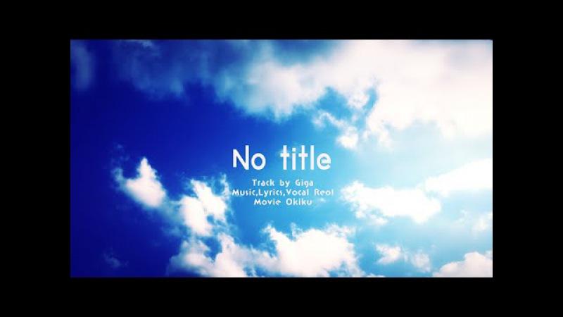 MV REOL No title