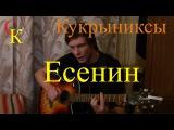 ЕСЕНИН (Пой мой друг) - Кукрыниксы (А.Горшенёв) Бой+ПРАВИЛЬНЫЕ аккорды (КАВЕР)