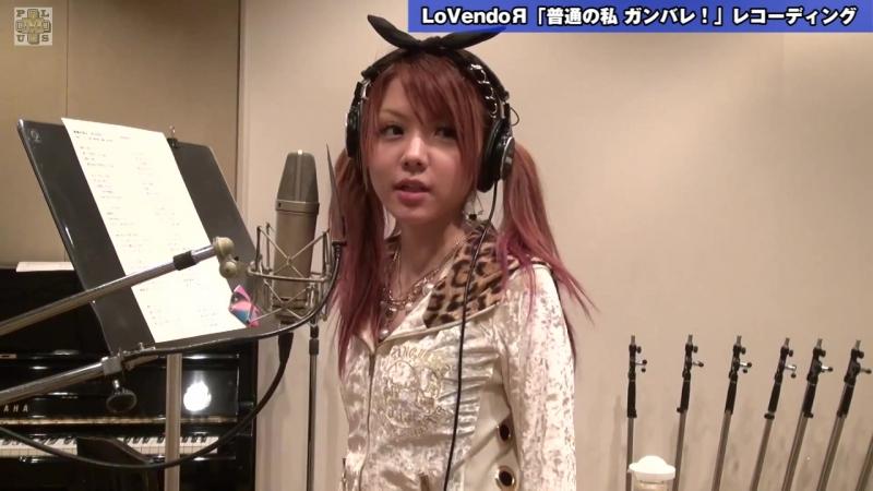 Music 56 LoVendoЯ - Futsuu no Watashi Ganbare! Recording