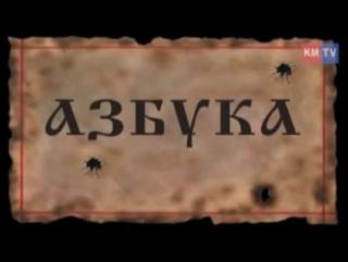 Русский язык- азбучные истины и сенсационные открытия