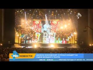 «Большая мечта обыкновенного человека»: Российский актер Данила Козловский исполнил свою заветную мечту.Репортаж РЕН.tv