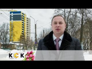 Поздравление с Праздником 8 Марта от генерального директора холдинга КСК П.М. Иневаткина