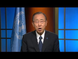Послание генсека ООН Пан Ги Муна по случаю Международного дня мира
