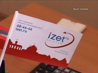 Бесплатная WIi-Fi-зона от интернет-провайдера IZET